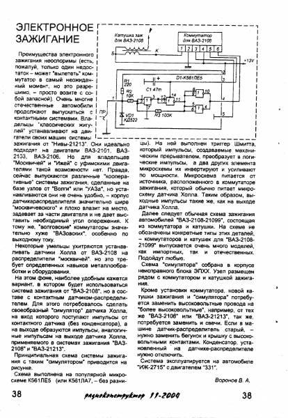 По ремонту москвич 2141